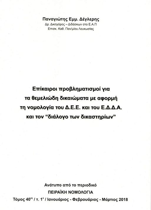 b819378e07 Επίκαιροι προβληματισμοί για τα θεμελιώδη δικαιώματα με αφορμή τη νομολογία  του Δ.Ε.Ε και του Ε.Δ.Δ.Α και τον